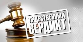 160 Public Verdict Foundation copie